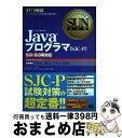 【中古】 Javaプログラマ(SJCーP)5.0・6.0両対応 サン・マイクロシステムズ技術者認定試験学習書 / ポール・サンヘラ, 山本 / [単行本(ソフトカバー)]【宅配便出荷】