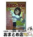 【中古】 レベル100になる本美少女ゲーム改造CDーROM vol.4 / 三才ブックス / 三才ブックス [ムック]【宅配便出荷】