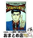 【中古】 リストラマン太郎 3 / たかもち げん / 双葉社 [コミック]【宅配便出荷】