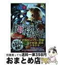 【中古】 脳漿炸裂ガール 1 / 名束 くだん / KADOKAWA/角川書店 [コミック]【宅配便出荷】