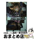 【中古】 Re:ゼロから始める異世界生活 17 / KADOKAWA [文庫]【宅配便出荷】
