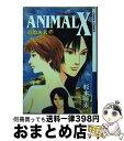 【中古】 Animal X原始再来 7 / 杉本 亜未 / 徳間書店 [コミック]【宅配便出荷】