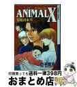 【中古】 Animal X原始再来 5 / 杉本 亜未 / 徳間書店 [コミック]【宅配便出荷】