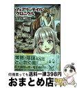 【中古】 フェアリーテイル クロニクル 空気読まない異世界4コマ 2 / KADOKAWA コミック 【宅配便出荷】