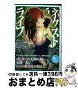 【中古】 ネクストライフ 3 / 市倉 とかげ / KADOKAWA [コミック]【宅配便出荷】