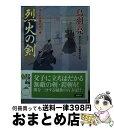 烈火の剣 はぐれ長屋の用心棒〔29〕 / 鳥羽 亮 / 双葉社