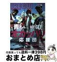 【中古】 IREGUI 関西青物IREGUI最前線 / つり人社 / つり人社 [ムック]【宅配便出荷】