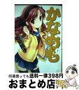 【中古】 かなめも 5 / 石見 翔子 / 芳文社 [コミック]【宅配便出荷】