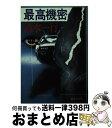 【中古】 最高機密 / 清水 一行 / 集英社 [文庫]【宅配便出荷】