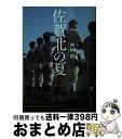 【中古】 佐賀北の夏 / 集英社 [文庫]【宅配便出荷】