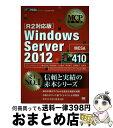 【中古】 Windows Server 2012 マイクロソフト認定資格学習書 試験番号70ー410 / エディフィストラーニング株式会社 / [単行本(ソフトカバー)]【宅配便出荷】