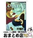 【中古】 Animal X原始再来 6 / 杉本 亜未 / 徳間書店 [コミック]【宅配便出荷】
