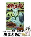 【中古】 半熟レストラン 6 / 荻丸 雅子 / 講談社 [コミック]【宅配便出荷】