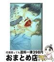 【中古】 甘いの・苦いの?しょっぱいの… / 花村 イチカ / 新書館 [コミック]【宅配便出荷】