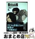 【中古】 スティーブズ~STEVES~ 5 / うめ(小沢高広・妹尾朝子) / 小学館 [コミック]【宅配便出荷】
