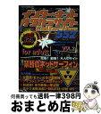 【中古】 インターネット オタカラサイト Collection552 Vol.2 / メディア・クライス / メディア・クライス [ムック]【宅配便出荷】