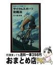 【中古】 サイクルスポーツ攻略法 / 五十嵐 高 / 岩波書店 [新書]【宅配便出荷】