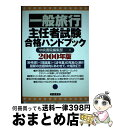 【中古】 一般旅行主任者試験合格ハンドブック 2000年度版 / / [その他]【宅配便出荷】