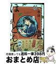 【中古】 ほしとんで 01 / 本田 / KADOKAWA [コミック]【宅配便出荷】