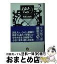 【中古】 やどかり volume 2 / 篠原 とおる / 小学館 [文庫]【宅配便出荷】
