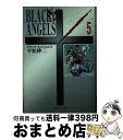 【中古】 ブラック・エンジェルズ 5 / 平松 伸二 / 集英社 [文庫]【宅配便出荷】