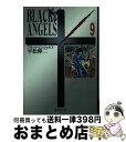 【中古】 ブラック・エンジェルズ 9 / 平松 伸二 / 集英社 [文庫]【宅配便出荷】