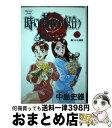 【中古】 時には薔薇の似合う少女のように 6 / 中島 史雄 / 集英社 [コミック]【宅配便出荷】