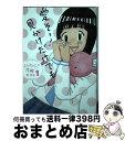 【中古】 るみちゃんの恋鰹 1 / 原 克玄 / 小学館 [コミック]【宅配便出荷】