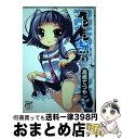 【中古】 ペンギン娘MAX 3 / 高橋 てつや / 秋田書店 [コミック]【宅配便出荷】