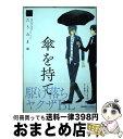 【中古】 傘を持て / たうみまゆ / 竹書房 [コミック]【宅配便出荷】