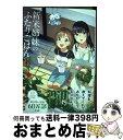 【中古】 新米姉妹のふたりごはん 6 / 柊 ゆたか / KADOKAWA [コミック]【宅配便出荷】