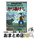 【中古】 かりあげクン 37 / 植田 まさし / 双葉社 [コミック]【宅配便出荷】