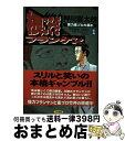 【中古】 根こそぎフランケン 1 / 押川 雲太朗 / 竹書房 [コミック]【宅配便出荷】