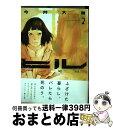 【中古】 ヒル 2 / 今井 大輔 / 新潮社 [コミック]【宅配便出荷】