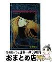 【中古】 銀河鉄道999 16 / 松本 零士 / 少年画報社 [単行本]【宅配便出荷】