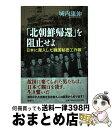 【中古】 「北朝鮮帰還」を阻止せよ 日本に潜入した韓国秘密工作隊 / 城内 康伸 / 新潮社 [単行本]【宅配便出荷】