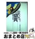 【中古】 ゆめいろの翼 1 / 神塚 ときお / 角川書店 [コミック]【宅配便出荷】