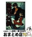 【中古】 龍屠玩偶 2 / 吉川博尉 / マッグガーデン [コミック]【宅配便出荷】