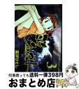【中古】 ミルククローゼット 3 / 富沢 ひとし / 講談社 [コミック]【宅配便出荷】
