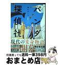 【中古】 パンダ探偵社 1 / 澤江ポンプ / リイド社 [コミック]【宅配便出荷】
