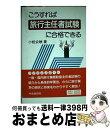 【中古】 こうすれば旅行主任者試験に合格できる / 小松 公映 / 中央経済社 [単行本]【宅配便出荷】