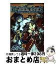 【中古】 Fate/hollow ataraxiaコミックアンソロジー 10 / 一迅社 / 一迅社 [コミック]【宅配便出荷】