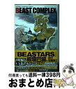 【中古】 BEAST COMPLEX / 秋田書店 コミック 【宅配便出荷】