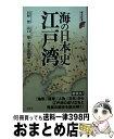 【中古】 海の日本史江戸湾 / 洋泉社 [新書]【宅配便出荷】