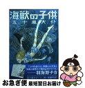 【中古】 海獣の子供 2 / 五十嵐 大介 / 小学館 [コミック]【ネコポス発送】