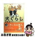 【中古】 犬ぐらし / 遠藤 淑子 / 白泉社 [コミック]【ネコポス発送】