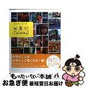 【中古】 ビビアン・スーの我愛・Taiwan / ビビアン スー / ワニブックス [単行本]【ネコポス発送】