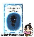 【中古】 吾輩は猫である 上 / 夏目 漱石 / 講談社 [新書]【ネコポス発送】