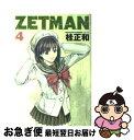 【中古】 ZETMAN 4 / 桂 正和 / 集英社 [コミック]【ネコポス発送】
