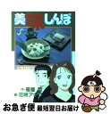 【中古】 美味しんぼ 64 / 雁屋 哲 / 小学館 [コミック]【ネコポス発送】